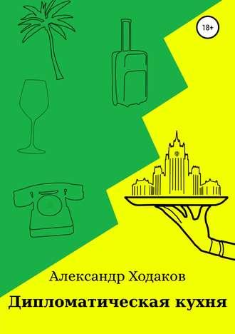 Александр Ходаков, Дипломатическая кухня