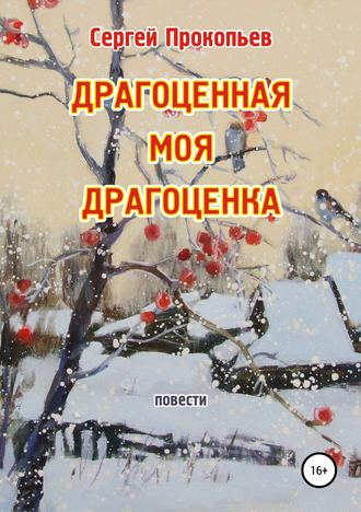 Сергей Прокопьев, Драгоценная моя Драгоценка