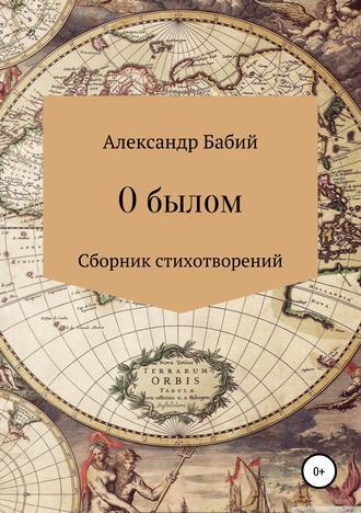 Александр Бабий, О былом…