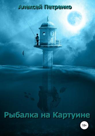 Алексей Петренко, Рыбалка на Картуине