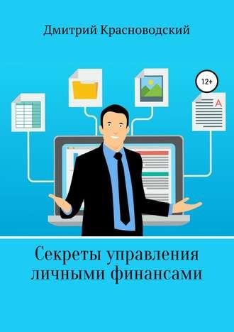 Дмитрий Красноводский, Секреты управления личными финансами