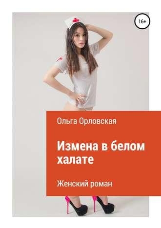 Ольга Орловская, Измена в белом халате