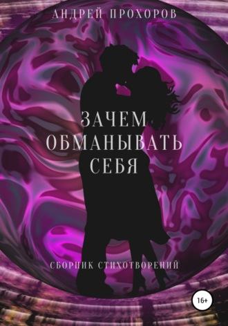 Андрей Прохоров, Зачем обманывать себя. Сборник стихотворений