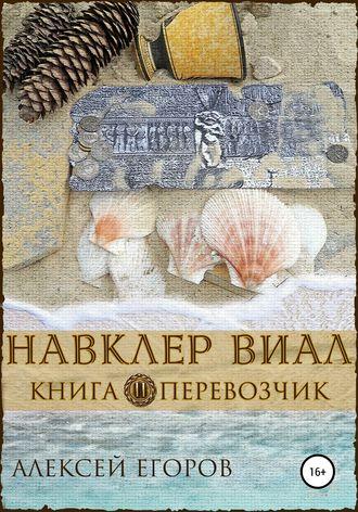 Алексей Егоров, Навклер Виал. Книга 2. Перевозчик