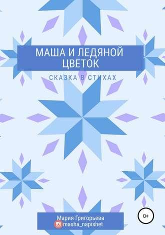 Мария Григорьева, Маша и ледяной цветок