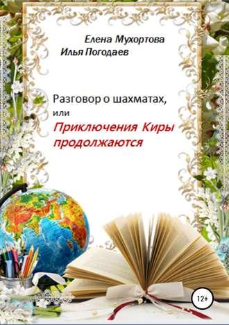 Илья Погодаев, Елена Мухортова, Разговор о шахматах, или Приключения Киры продолжаются