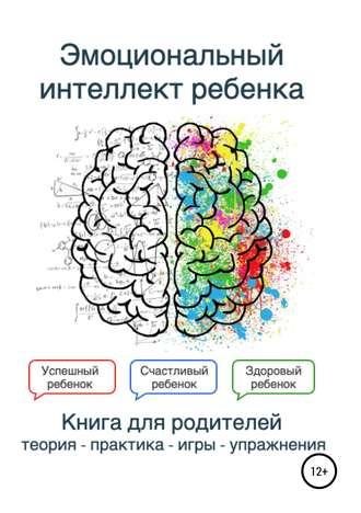 Екатерина Лексина, Эмоциональный интеллект ребенка. Книга родителей