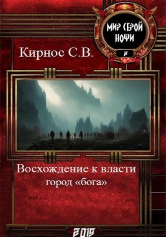 Степан Кирнос, Восхождение к власти: Город Бога