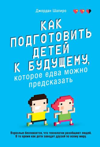 Джордан Шапиро, Как подготовить детей к будущему, которое едва можно предсказать