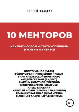 Сергей Фалдин, 10 менторов