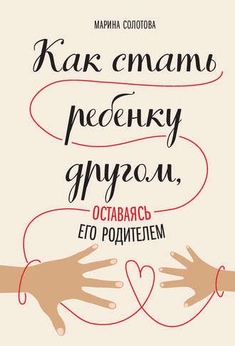 Марина Солотова, Как стать ребенку другом, оставаясь его родителем