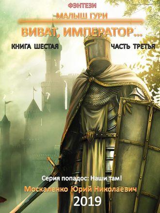 Юрий Москаленко, Малыш Гури. Книга шестая. Часть третья. Виват, император…