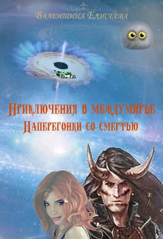Валентина Елисеева, Приключения в междумирье. Наперегонки со смертью
