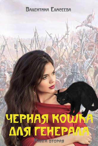Валентина Елисеева, Черная кошка для генерала. Книга вторая