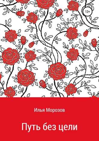 Илья Морозов, Путь без цели