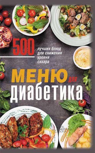 Ольга Кузьмина, Меню для диабетика. 500 лучших блюд для снижения уровня сахара