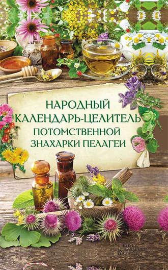 Наталия Попович, Народный календарь-целитель потомственной знахарки Пелагеи