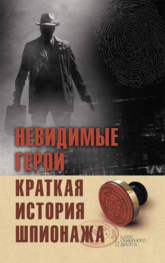Елена Лесовикова, Невидимые герои. Краткая история шпионажа