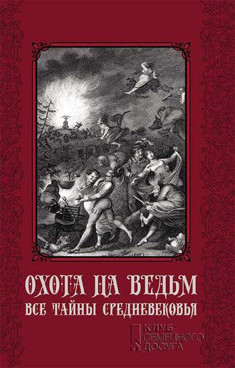 Сергей Пономаренко, Охота на ведьм. Все тайны Средневековья