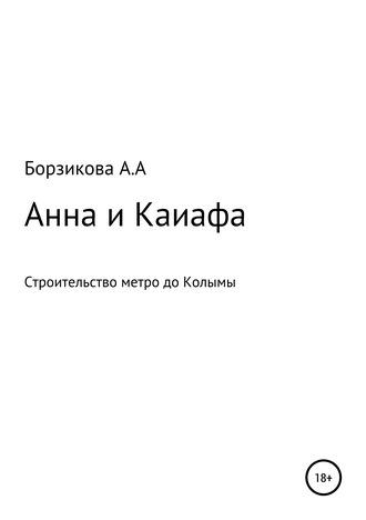 Анна Борзикова, Анна и Каиафа