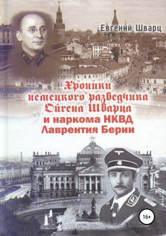 Евгений Шварц, Хроники немецкого разведчика Ойгена Шварца и наркома НКВД Лаврентия Берии
