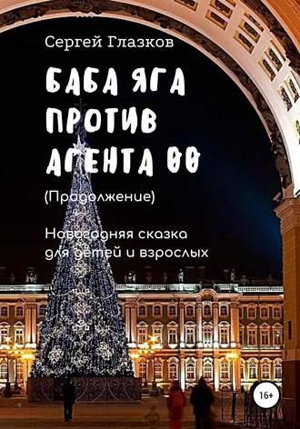 Сергей Глазков, Баба Яга против Агента 00. Продолжение