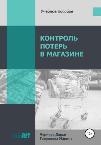 Дарья Чернова, Марина Гаврилова, Контроль потерь в магазине