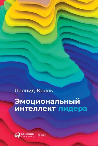 Леонид Кроль, Эмоциональный интеллект лидера