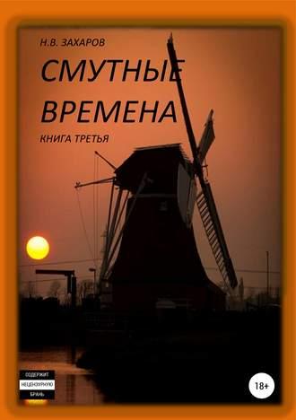 Николай Захаров, Смутные времена. Книга 3