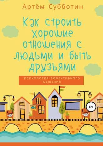 Артём Субботин, Как строить хорошие отношения с людьми и быть друзьями