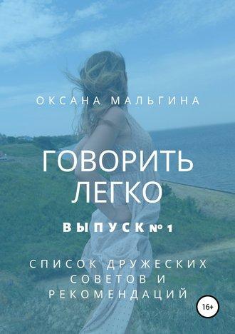 Оксана Мальгина, Говорить легко №1. Список дружеских советов и рекомендаций