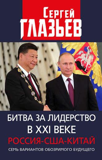 Сергей Глазьев, Битва за лидерство в XXI веке. Россия-США-Китай. Семь вариантов обозримого будущего