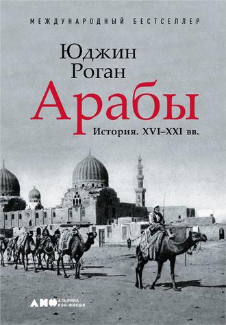 Юджин Роган, Арабы. История. XVI–XXI вв.