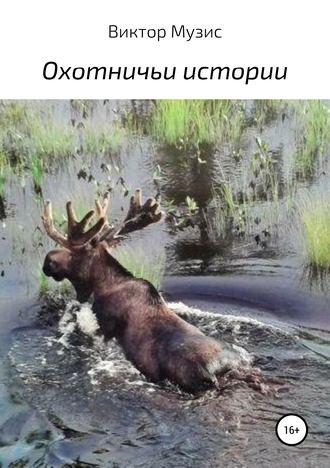 Виктор Музис, Охотничьи истории