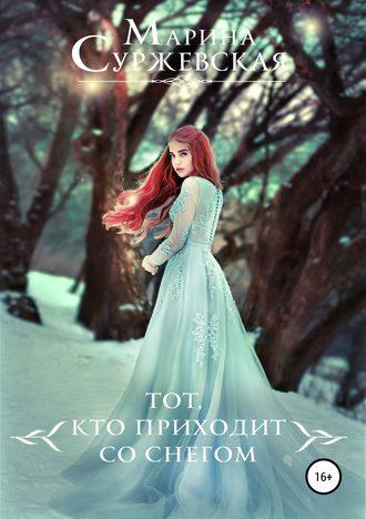 Марина Суржевская, Тот, кто приходит со снегом