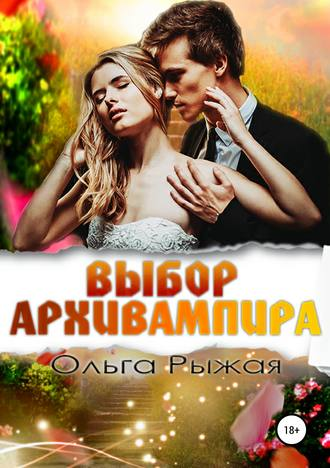 Ольга Рыжая, Выбор Архивампира