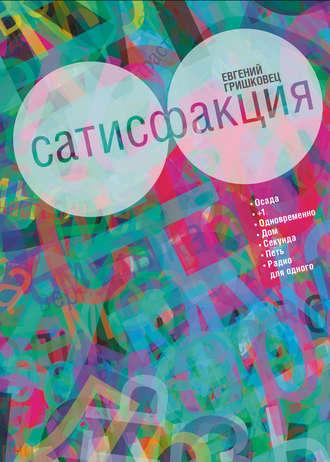 Евгений Гришковец, Сатисфакция (сборник)