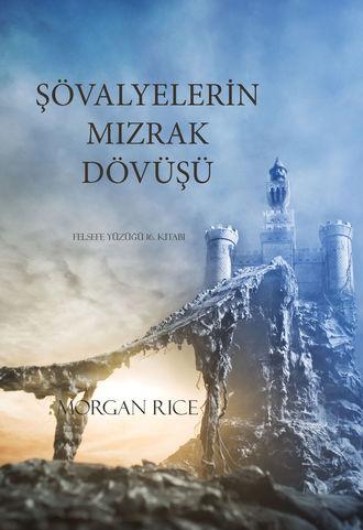Морган Райс, Şövalyelerin Mızrak Dövüşü