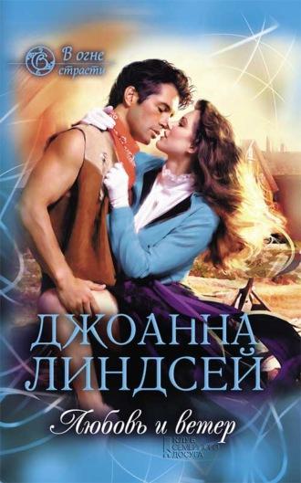 Джоанна Линдсей, Любовь и ветер