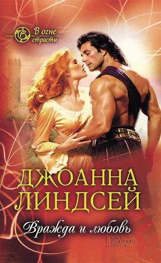 Джоанна Линдсей, Вражда и любовь