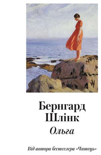 Бернхард Шлинк, Ольга