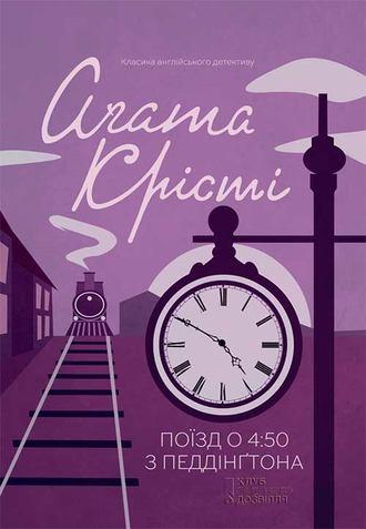 Agatha Christie, Поїзд о 4.50 з Педдінгтона