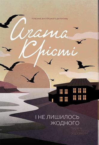 Agatha Christie, І не лишилось жодного