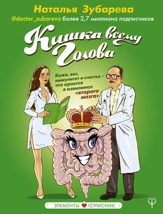 Наталья Зубарева, Кишка всему голова. Кожа, вес, иммунитет и счастье – что кроется в извилинах «второго мозга»