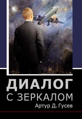 Артур Гусев, Диалог с зеркалом