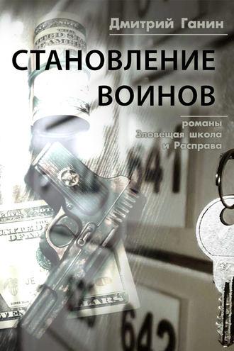Дмитрий Ганин, Становление воинов (сборник)