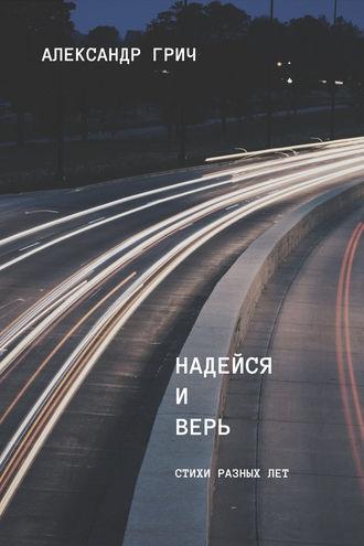 Александр Грич, Надейся и верь (сборник)