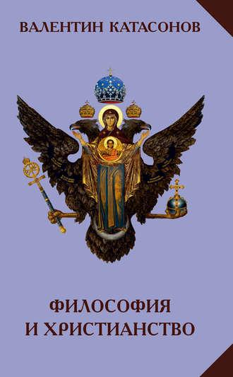 Валентин Катасонов, Философия и христианство. Полемические заметки «непрофессионала»