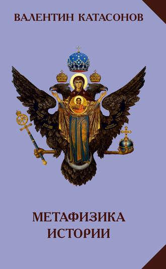 Валентин Катасонов, Метафизика истории