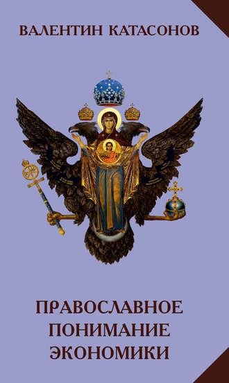 Валентин Катасонов, Православное понимание экономики